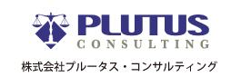 株式会社プルータス・コンサルティング