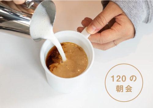 120朝会