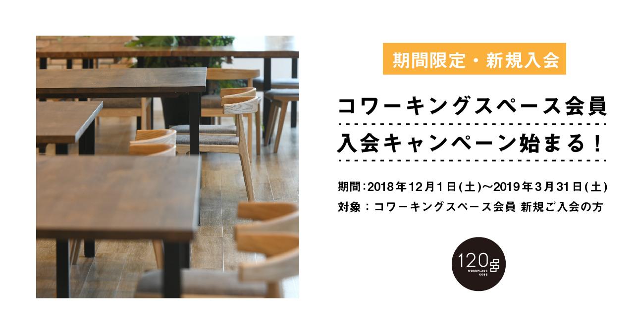 【期間限定・新規入会】コワーキングスペース会員入会キャンペーン始まる!