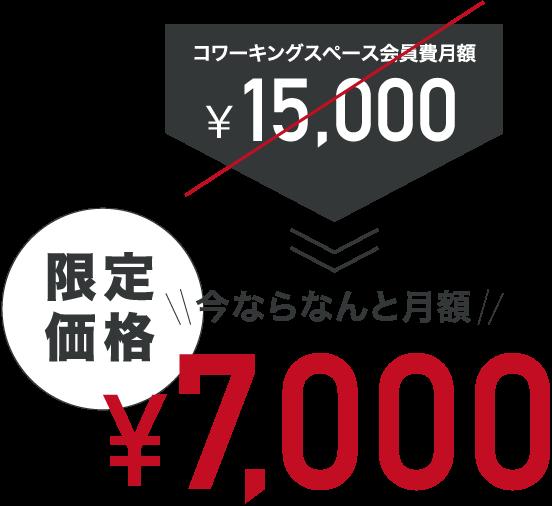 限定価格 今ならなんと月額 ¥7,000