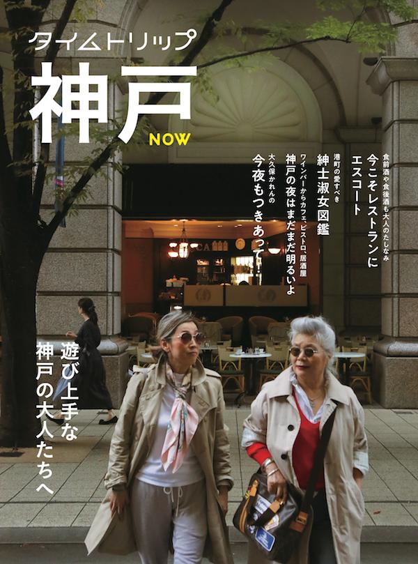 【第3回 120交流会】1970~80年代のキラキラしていた神戸にアクセスし,今を楽しく元気に!