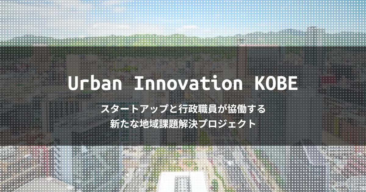 Urban Innovation KOBE 報告会