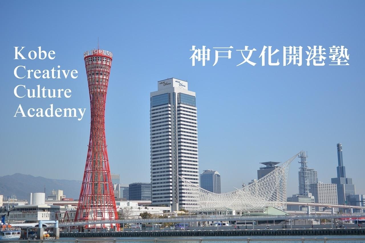 無料公開講座「発想から学ぶ英語コミュニケーション(入門編)」
