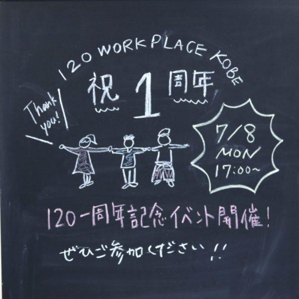 120 一周年記念イベント
