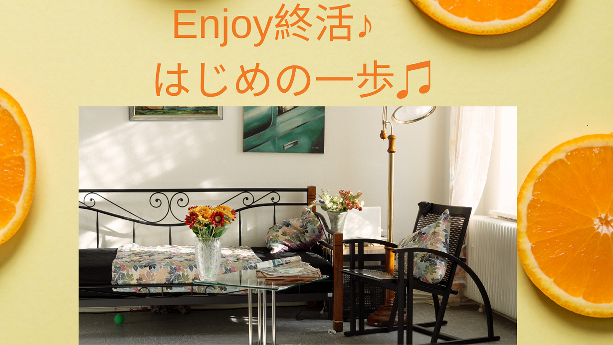 Enjoy終活 はじめの一歩 セミナー