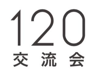 第10回  120交流会〜ハイブリッド・マーケッターが語る、「マーケティングコンサルトを効果的に活用する方法」〜