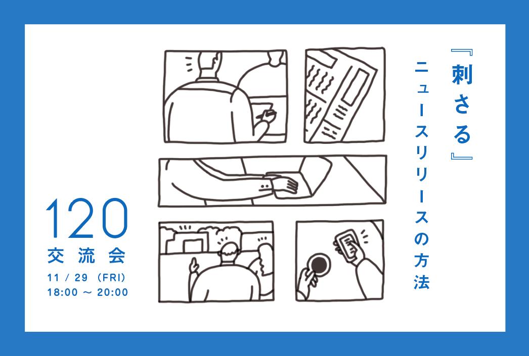 第12回 120交流会   ニュースリリース講座*神戸新聞記者が登壇