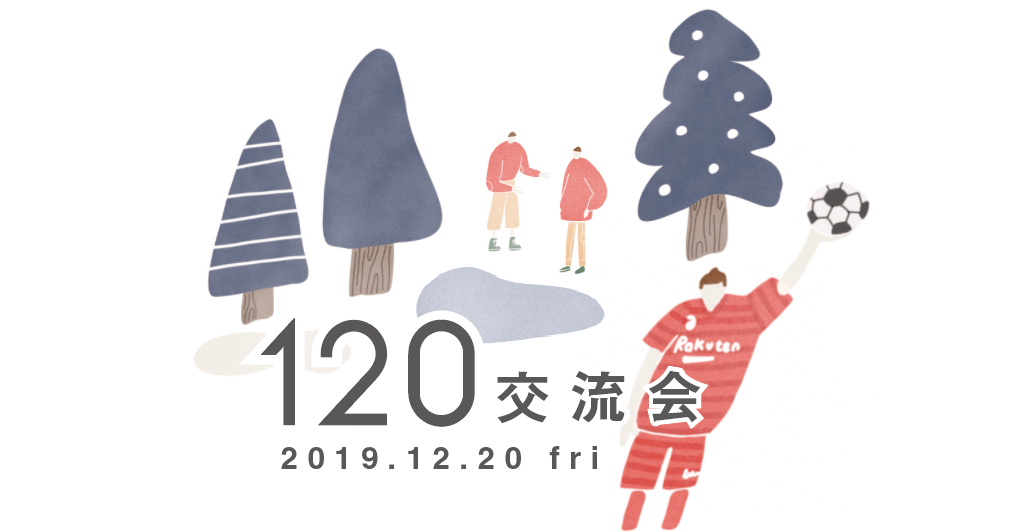 第13回 120交流会 ヴィッセル神戸の森井副社長がご登壇!