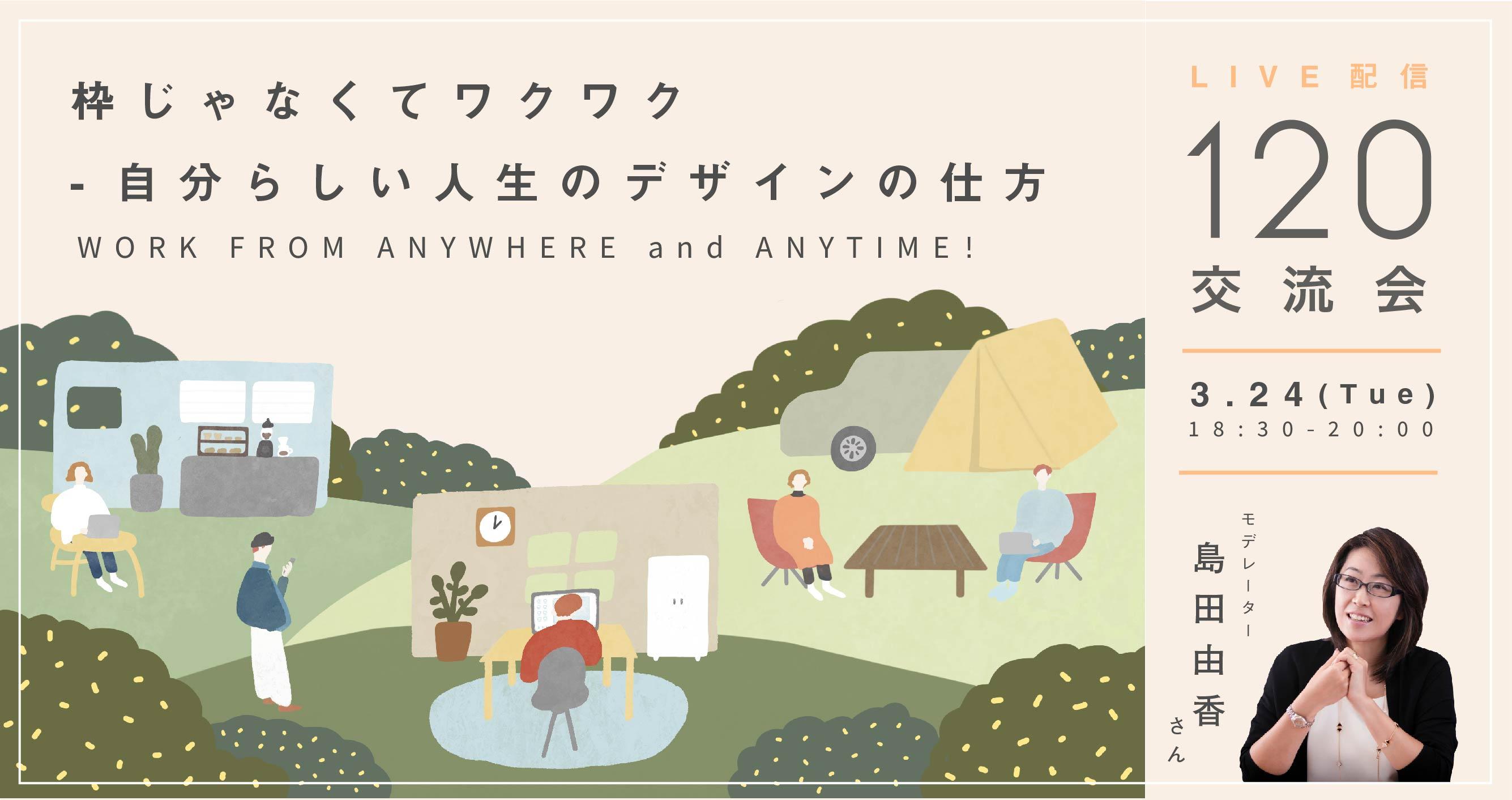 【リモート開催!】第16回交流会「ナニWAA! in 神戸 枠じゃなくてワクワク – 自分らしい人生のデザインの仕方」