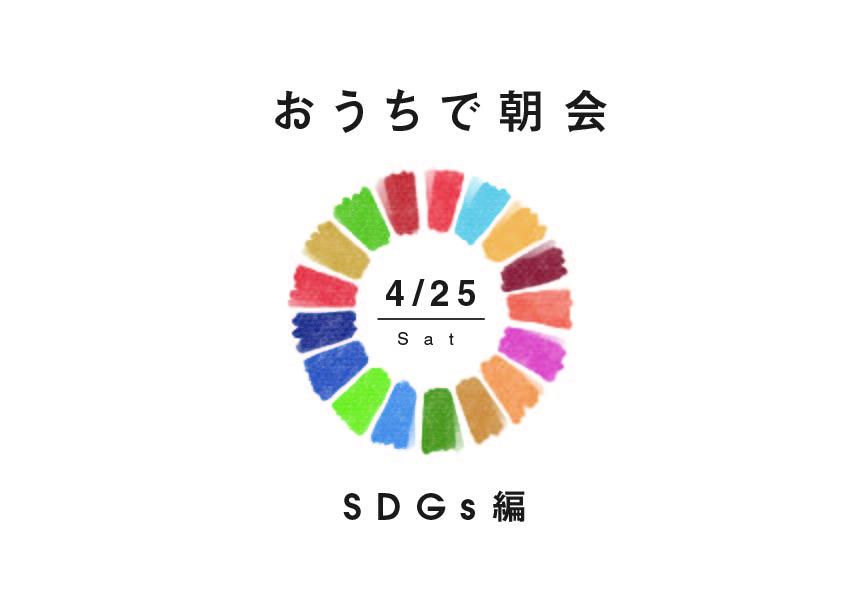おうちで朝会 SDGs編