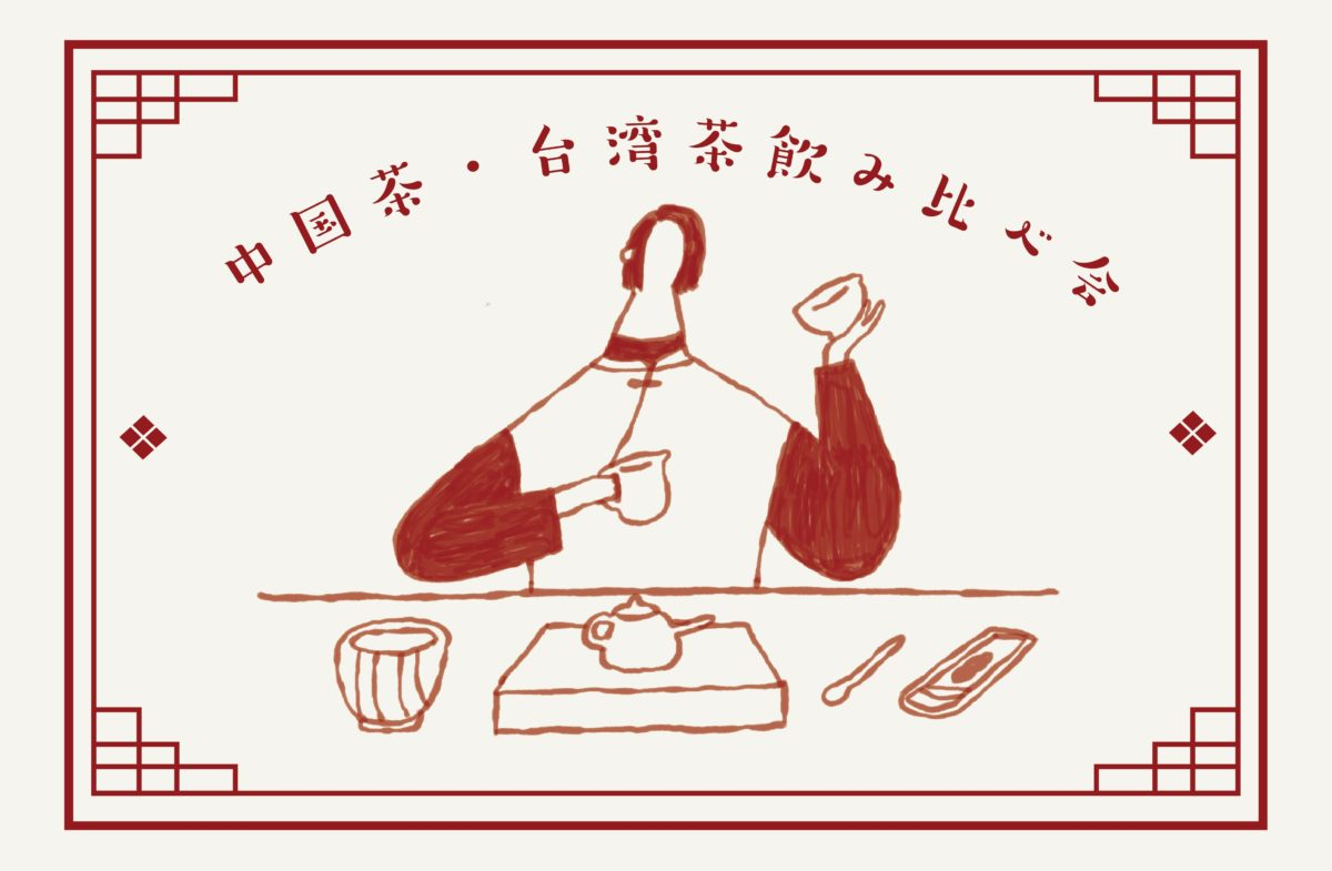 中国茶・台湾茶飲み比べ会<新型コロナウイルス感染拡大の状況を踏まえ、中止を決定しました>
