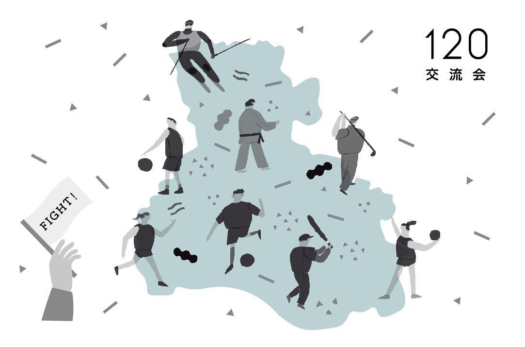 第28回120交流会「アフターコロナを見据えたスポーツによる幸福な社会づくり」