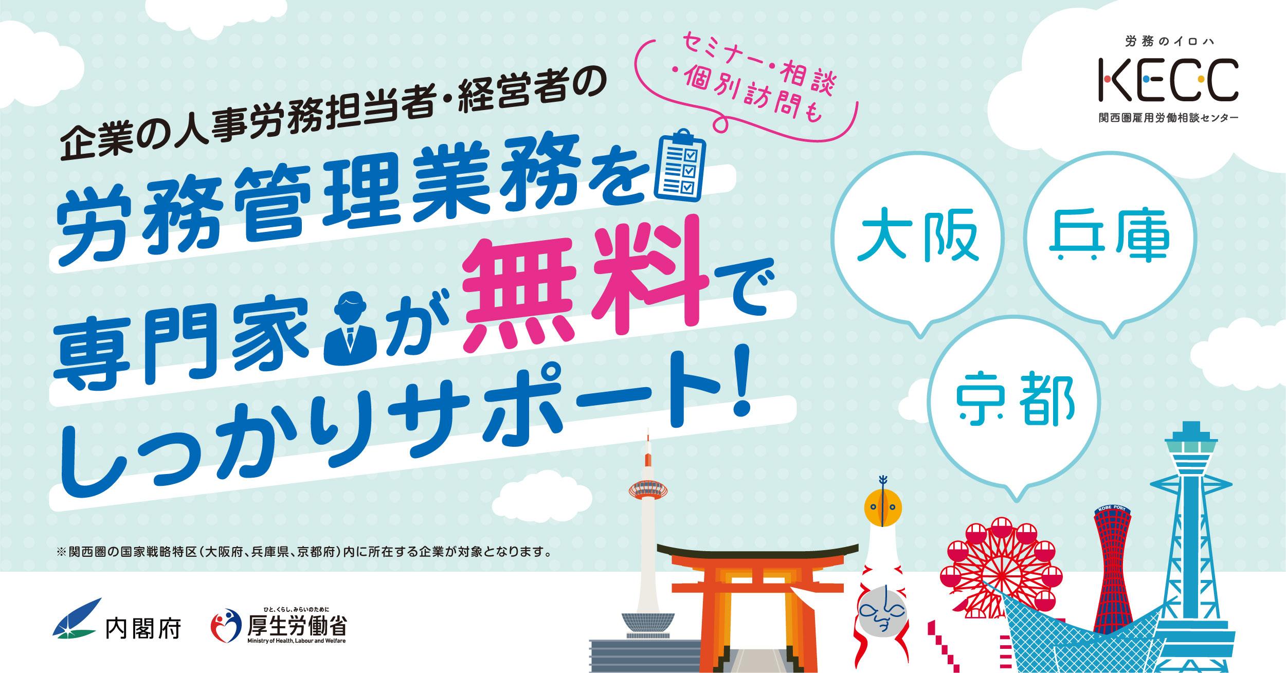 関西圏雇用労働相談センター主催 第5回定例セミナー「職場のトラブル回避のためのメンタルヘルス対策と安定的な雇用関係構築のための工夫」