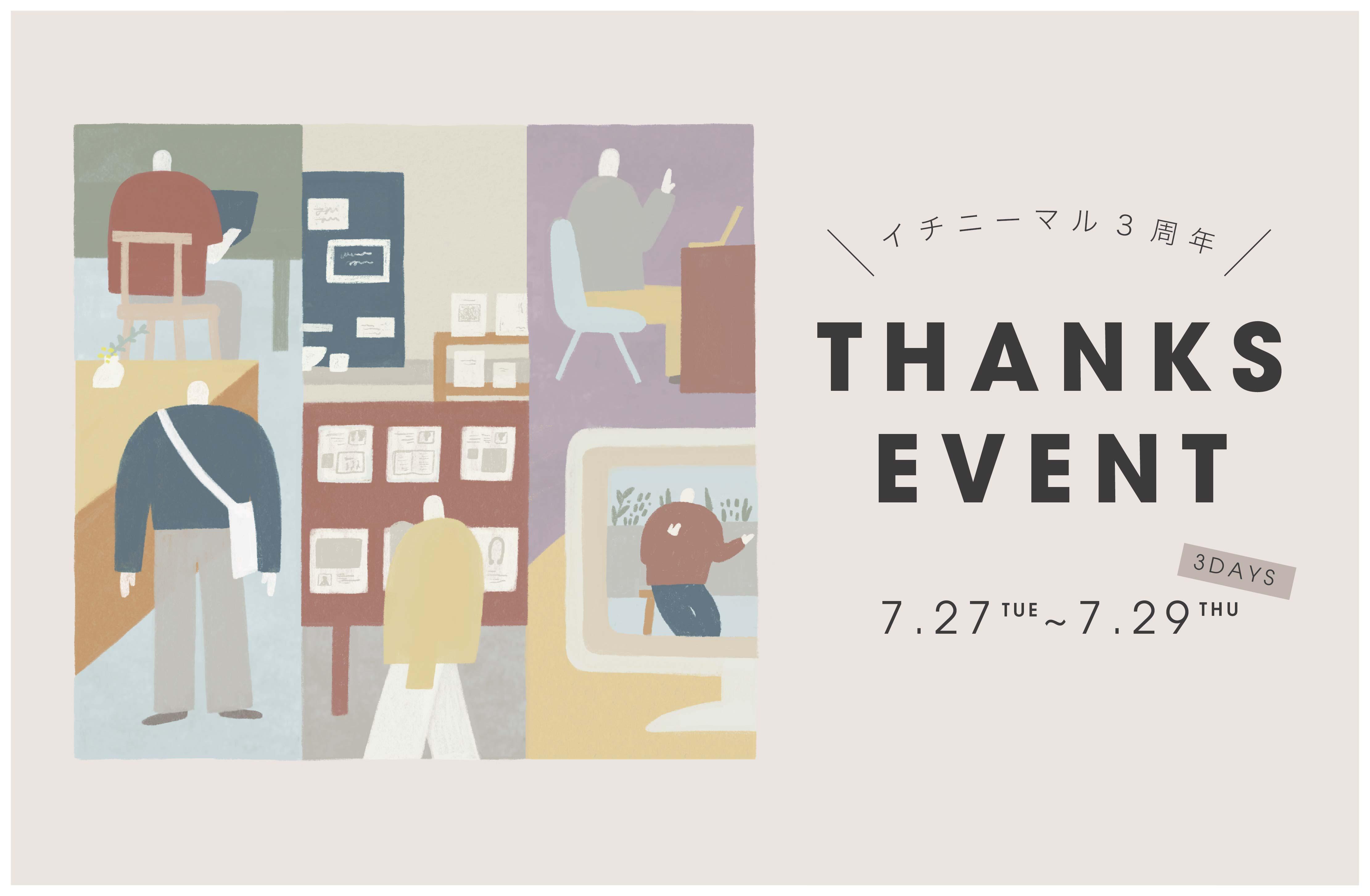 120 THANKS EVENT 7月27日(火)〜29日(木)開催